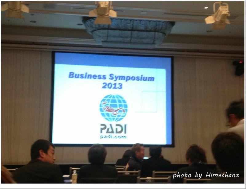 PADIビジネスシンポジウム2013