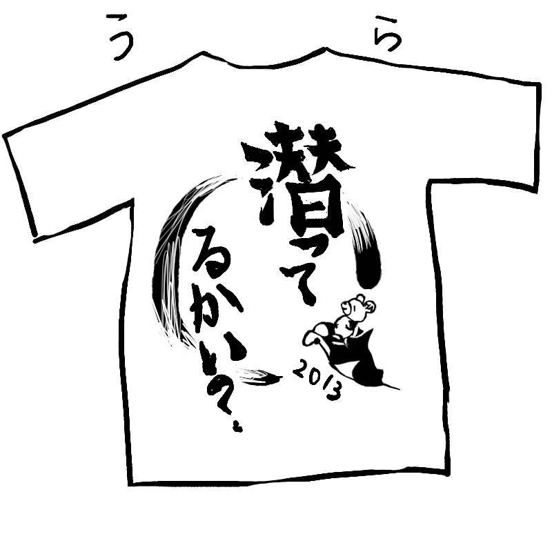 2013年版Tシャツ決定!