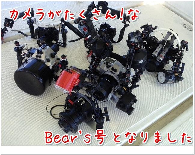 本日のBear's号はカメラがたくさんありました!!