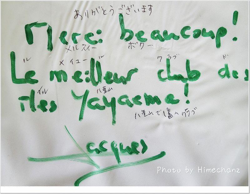 パパからの手紙☆ こちらこそ、メルシー!そしてドリアン~(どういたしまして)