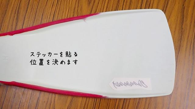 和紙が上になります。文字が読める方が和紙面です。