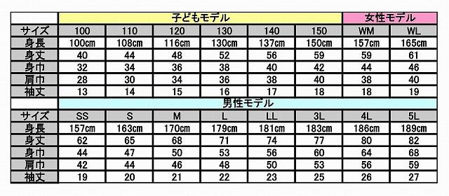 サイズ表です!事前予約だと自分に合ったサイズが選べます♪♪